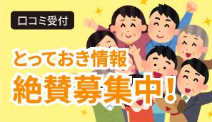 banner_kuchikomi2