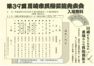 「第39回川崎民俗芸能発表会」 会場をおおいに沸かせた!新城郷土芸能囃子曲持保存会の技芸