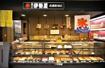 【HOT TIPS!】 伊勢屋 武蔵新城店:和菓子