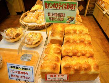 【HOT TIPS!】 Bakery アルファ : パン