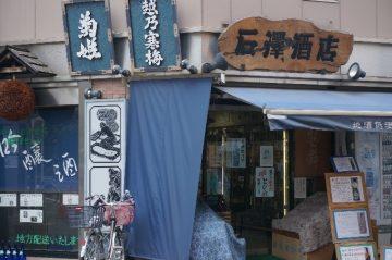 一本一本に込めた蔵元の汗や想いを店頭で伝える 「石澤酒店」
