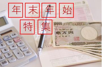 【年末年始特集】金融機関別・年末年始営業状況のお知らせ