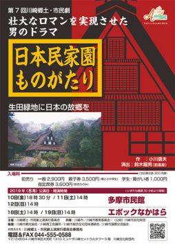 日本民家園ものがたり ―生田緑地に日本の故郷を!―