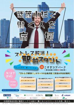 9/27(金)武蔵小杉で「ストレス解消!駅前スタンド」が開催されます